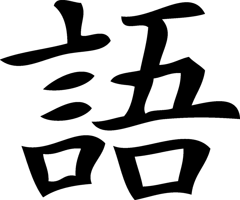 Kanji Character Sticker - LANGUAGE