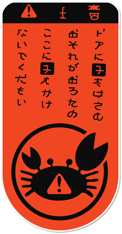 Crab Warning Printed Sticker